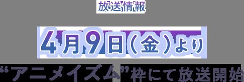 アニメ イズム 枠